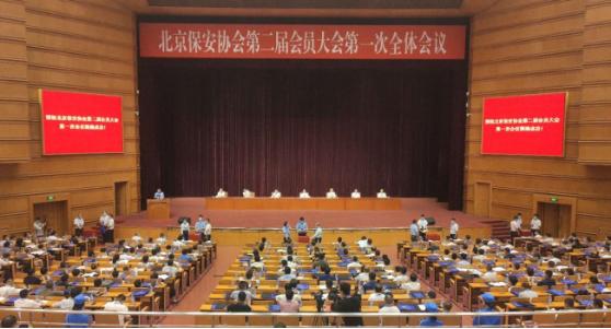 热烈庆祝北京市保安协会第二届会员大会第一次全体会议顺利召开